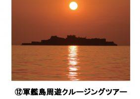 軍艦島周遊クルージングツアー
