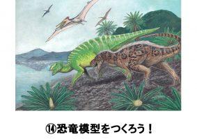 恐竜模型をつくろう!