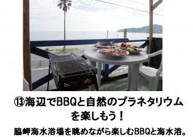 海辺でBBQと自然のプラネタリウムを楽しもう!