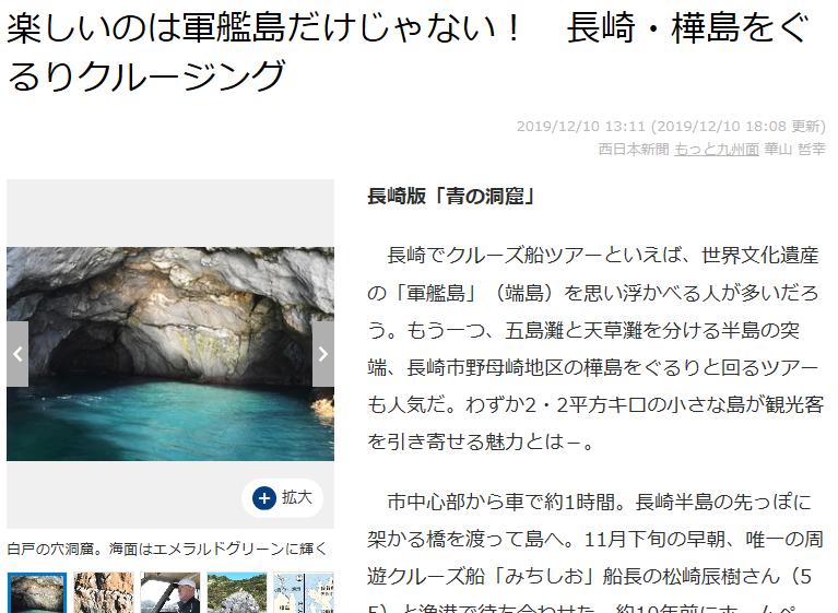 樺島 白戸の穴クルージング
